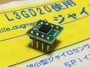 ジャイロセンサー L3GD20