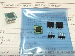 HMC6352 ディジタルコンパスモジュール