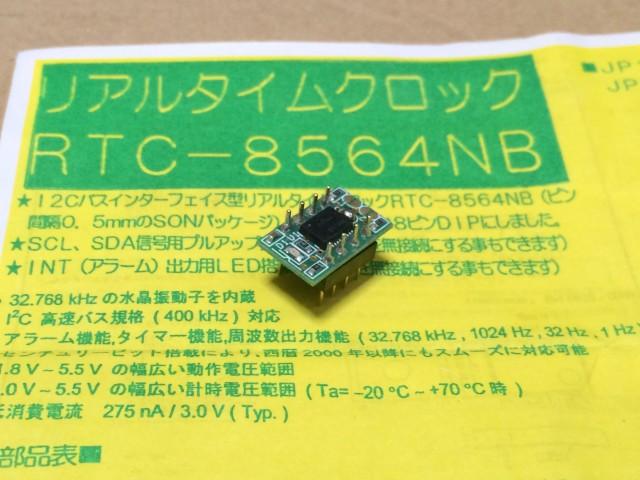 リアルタイムクロック RTC-8564NB で起動する