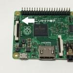 RaspberryPi2のリセット端子