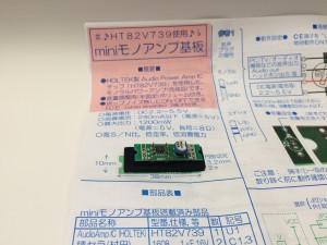 HT82V739使用ミニモノアンプ基板
