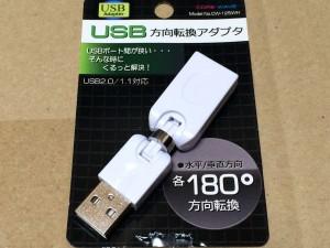 USB方向転換アダプタ